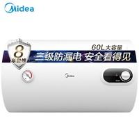 Midea 美的 F6015-NA3(H) 60升 电热水器