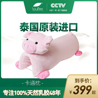 laytex樂泰思泰國天然乳膠枕嬰幼兒童卡通3-6歲記憶枕 枕芯單人