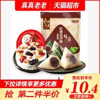 真真老老八寶飯350g+130g豆沙粽嘉興特產美味速食 *2件