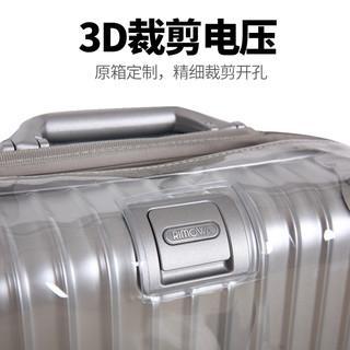 适用日默瓦rimowa行李箱套保护套28透明26旅行21拉杆