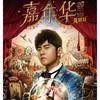 一起跨年 : 周杰倫世界巡回演唱會  深圳站