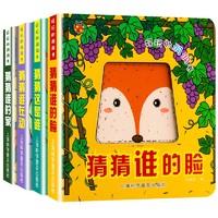 《好玩的洞洞书》全4册