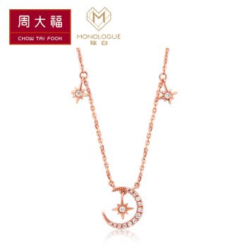周大福(CHOW TAI FOOK)礼物 MONOLOGUE独白MIX系列星月9K金钻石项链吊坠