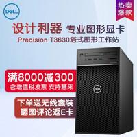 戴爾(DELL)Precision T3630 圖形工作站臺式機 塔式服務器主機