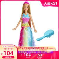 芭比娃娃Barbie芭比之彩虹長發公主女孩玩具生日禮物兒童玩具