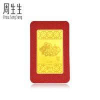 Chow Sang Sang 周生生 Au999.9黃金壓歲錢金鼠金片