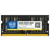 京东PLUS会员:xiede 协德 DDR4 2666 笔记本内存条 16GB