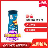 嘉寶Gerber美國進口兒童零食泡芙 蜜桃味星星米餅42g(8個月以上適用)