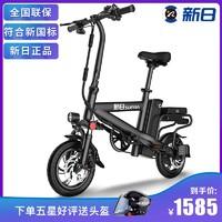 新日折疊電動車自行車新國標鋰電池代駕車男女成人小型迷你電瓶車
