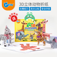 GFUN折紙書兒童手工剪紙制作玩具 3D立體折紙動物模型玩具手工DIY剪紙 3歲以上兒童立體紙模玩具 *10件