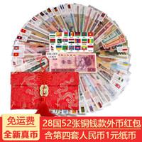 世界紙幣52張壓歲錢紅包 退出流通外國錢幣 含第四套人民幣/100個國家硬幣百福袋 28個國家52張