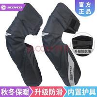 賽羽SCOYCO摩托車護具4件套護膝護肘套裝越野機車騎行防摔護具秋冬K21-2升級版