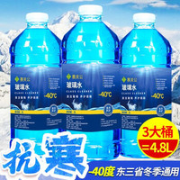 冬季玻璃水汽車防凍型 3大桶 -40度防凍型
