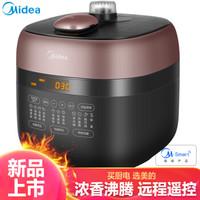 美的(Midea)電壓力鍋5L雙膽 滑動開蓋智能電壓力煲 多功能電高壓鍋MY-YL50E603