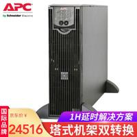 APC 施耐德 SURT5000UXICH 3500W/5000VA UPS不間斷電源長機解決方案 1小時 標配