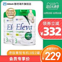 雅培港版菁智有機嬰幼兒配方助長奶粉3段900g2罐裝