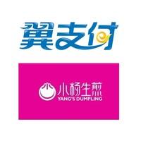 移動端 : 限江浙滬地區  翼支付 X 小楊生煎 美食專享優惠