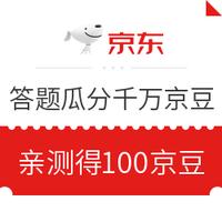 移動專享 : 京東 電腦數碼新品種草 答題瓜分千萬京豆