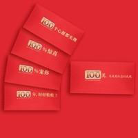 烟雨集 新年红包 利是封 10个装