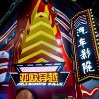 當地玩樂 : 占地9600㎡,汽車主題樂園!上海萬達汽車樂園成人門票