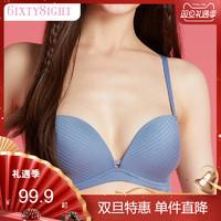 6IXTY8IGHT 68 官方時尚條紋紋理無鋼圈舒適文胸罩內衣女BR07659