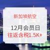 新加坡航空12月會員日!