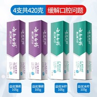 云南白藥牙膏益生菌420g口氣清新去口臭套裝冰檸激爽薄荷持久清新