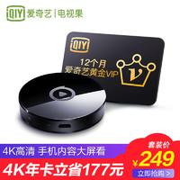 愛奇藝電視果4k電視盒子網絡機頂盒手機同無線投屏器3投影播放器g