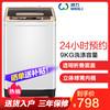 威力(WEILI)9.0公斤家用大容量 自編程 可預約 全自動波輪洗衣機