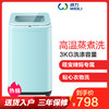 威力(WEILI)洗衣機全自動3公斤小型迷你洗衣機波輪 高溫蒸煮內衣兒童洗衣機