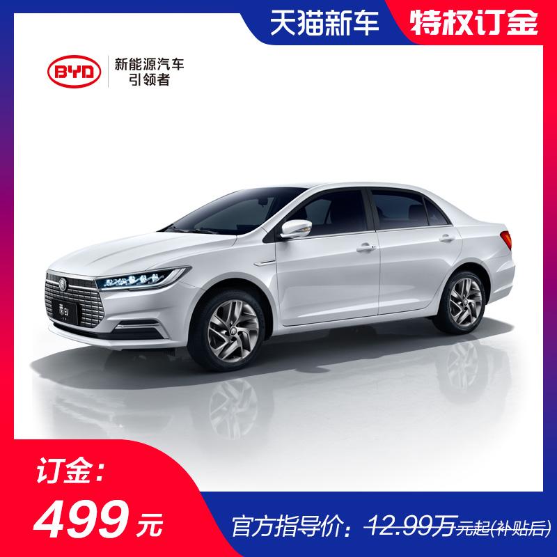 【订金】比亚迪全新秦EV 新能源汽车  至高享900元礼品