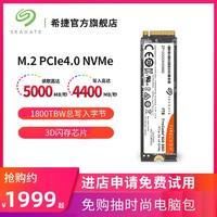 新 希捷 PCIe4.0 M2固態硬盤M.2接口1T電腦固態盤1TB NVMe高速SSD