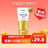 LION/獅王日本原裝進口齒力佳酵素美白牙膏130g檸檬薄荷 *2件