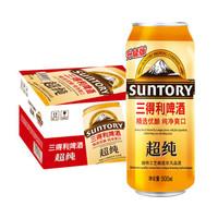 三得利啤酒 超纯7.5度 500ml*12听/罐