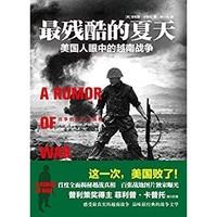 《最残酷的夏天:美国人眼中的越南战争》Kindle电子书