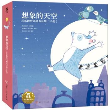 《3-6岁孩子想象力启蒙绘本合辑:想象的天空》(套装共10册)