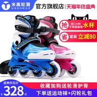 m-cro 米高 MC0 兒童全套裝溜冰鞋