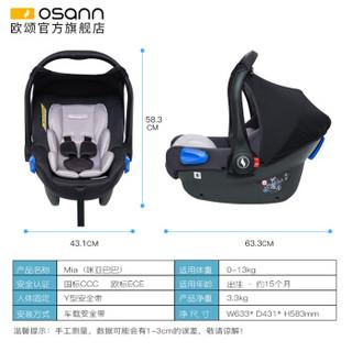 德国osann欧颂Mia婴儿提篮安全座椅宝宝便携式汽车车载摇篮座椅 楚格蓝【升级款,含小被子】