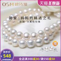 歐詩漫珠寶淡水珍珠項鏈925銀近圓形送媽媽婆婆母親節禮正品 簡愛