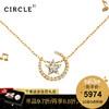 Circle日本珠寶  18K金鉆石吊墜星月群鑲鉆石鎖骨項鏈 正品 預售款請咨詢客服