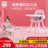 小龍哈彼蘑菇餐椅