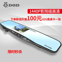 DOD后視鏡行車記錄儀LX550W 1440P高清夜視大廣角車載智能停車監控 標配 16G高速卡