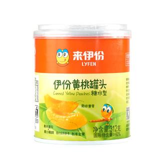 新品来伊份黄桃罐头312g 水果罐头糖水果捞办公室休闲零食