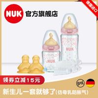 NUK奶瓶NUK新生兒寬口徑玻璃奶瓶NUK乳膠奶嘴NUK奶瓶刷4件套裝