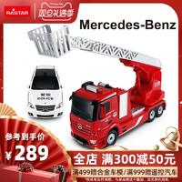 RASTAR/星輝 奔馳遙控消防車警車套裝男孩遙控汽車模型玩具車新品