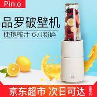 小米有品品羅小怪獸破壁料理機 家用榨汁機全自動水果蔬菜多功能攪拌機便攜嬰兒輔食機 白色