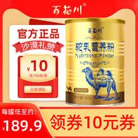 百花川 駱駝奶粉純奶 320g