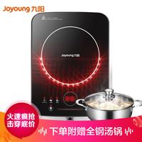 九陽(Joyoung)電磁爐3D大火灶 贈全鋼湯鍋 C22-3D801