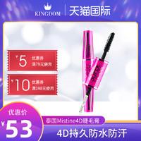 泰國Mistine睫毛膏4D雙頭纖長濃密 防水防汗卷翹不暈染持久^ *2件