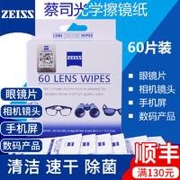 德國蔡司擦鏡紙鏡片鏡頭清潔拭鏡紙相機手機一次性濕巾眼鏡布60片
